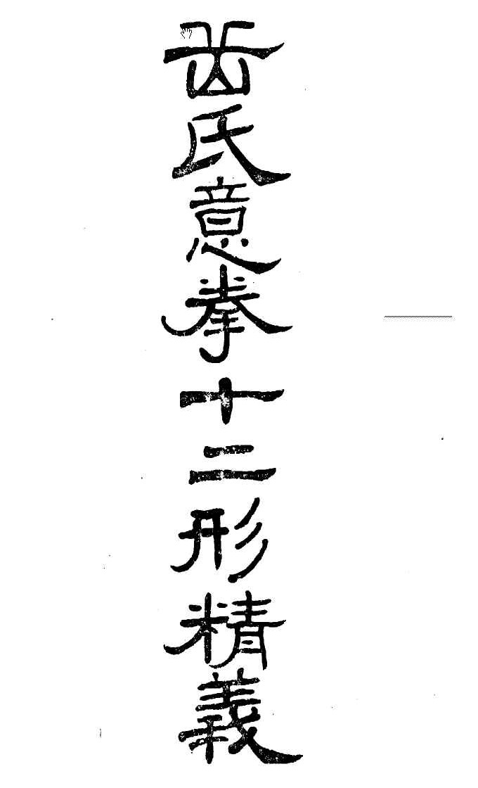 """大内高手最新更新_""""老拳谱""""董秀升《岳氏意拳十二形精义》"""